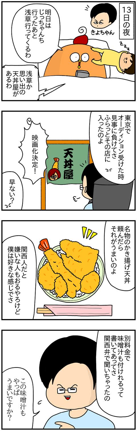 762.日本レポ721