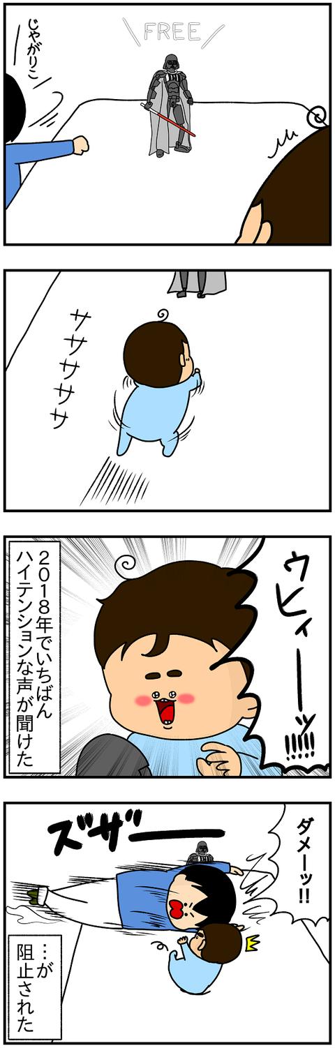 785.日本レポ912