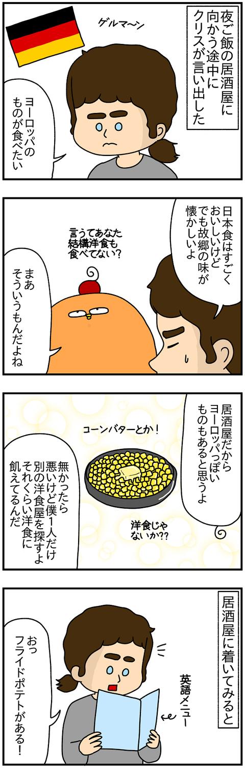 724.日本レポ㊵1