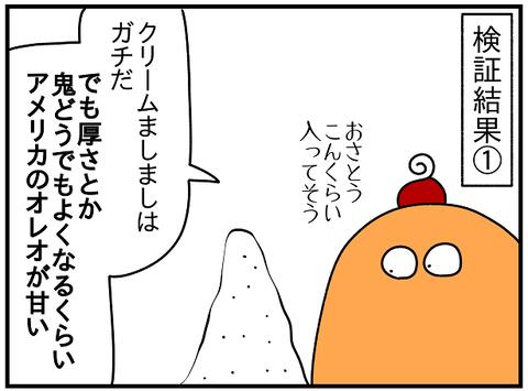 2427.オレオ②1
