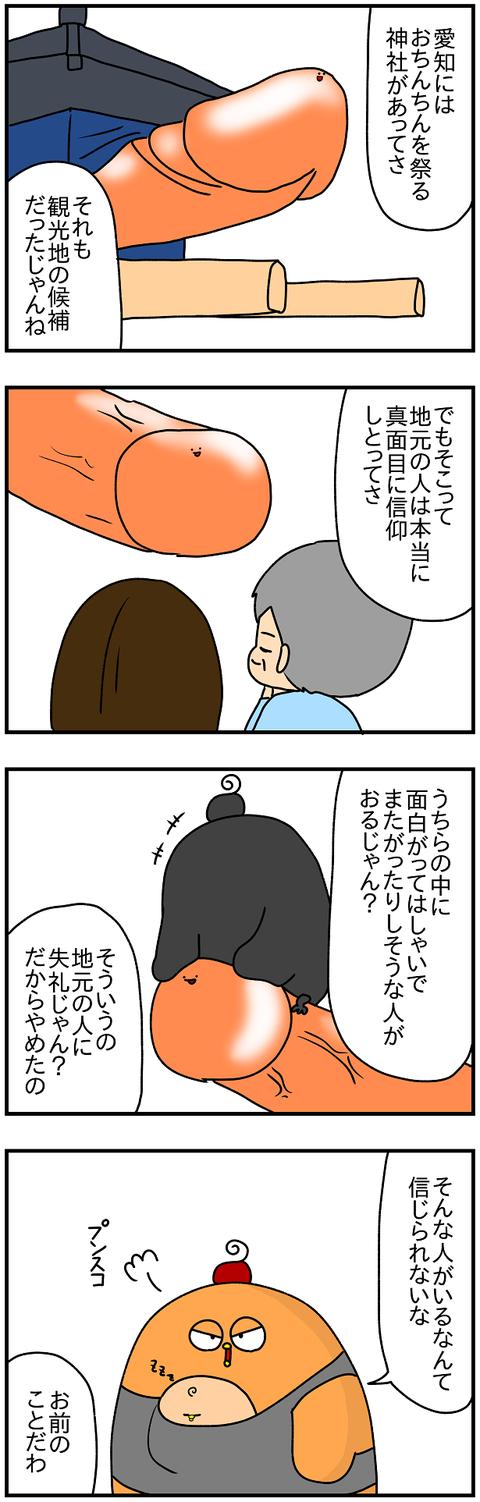 720.日本レポ㊲2
