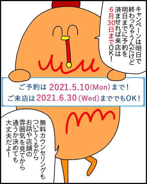 Foto 08.05.21, 19 02 47