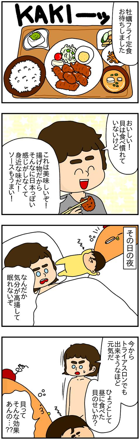 754.日本レポ652