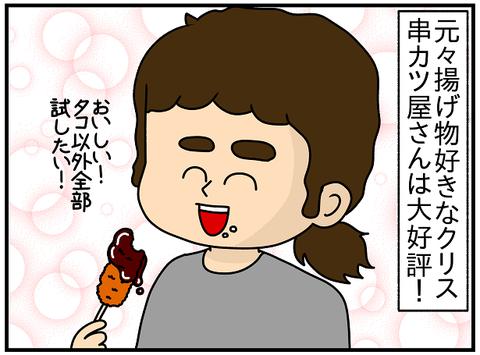 700.日本レポ⑲3