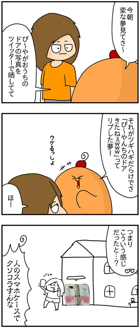 626おまけ.ドア
