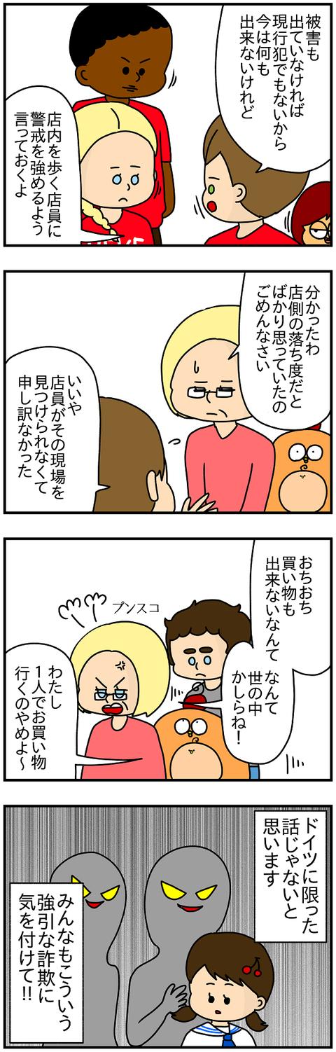 836.詐欺④2