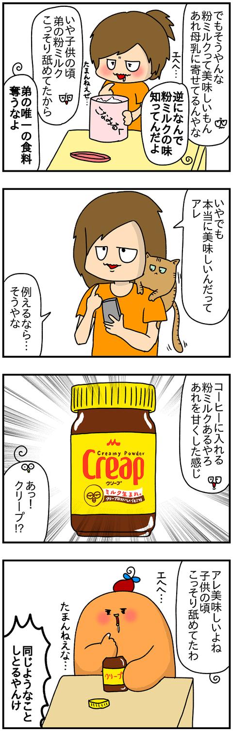 粉ミルク2