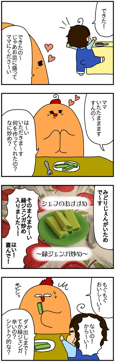 2308.緑ジェンガ2
