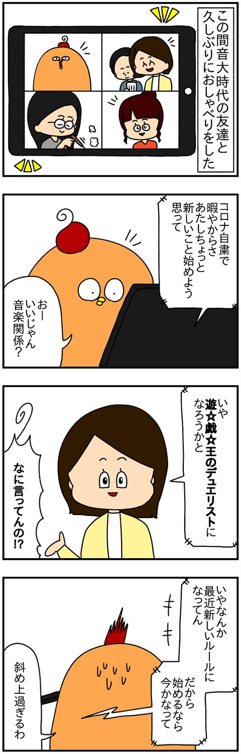 2182.遊戯王1