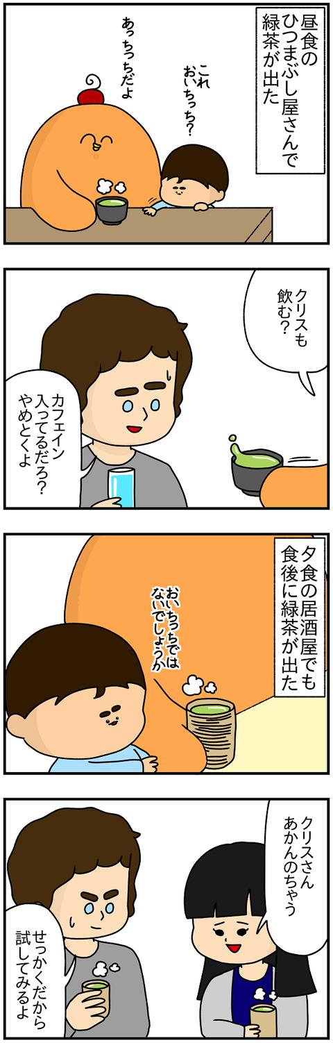 725.日本レポ㊶1