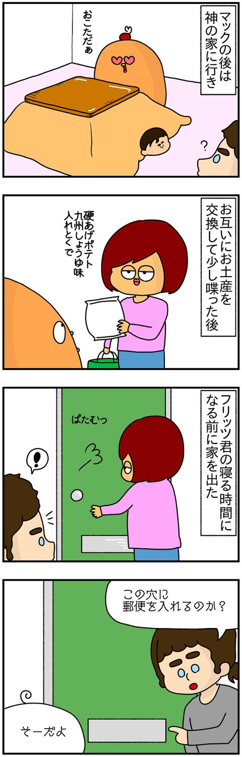 752.日本レポ631