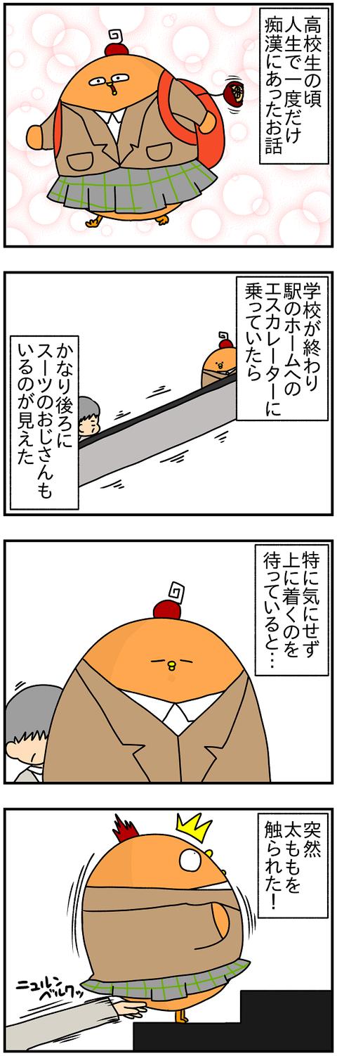 881.痴漢1
