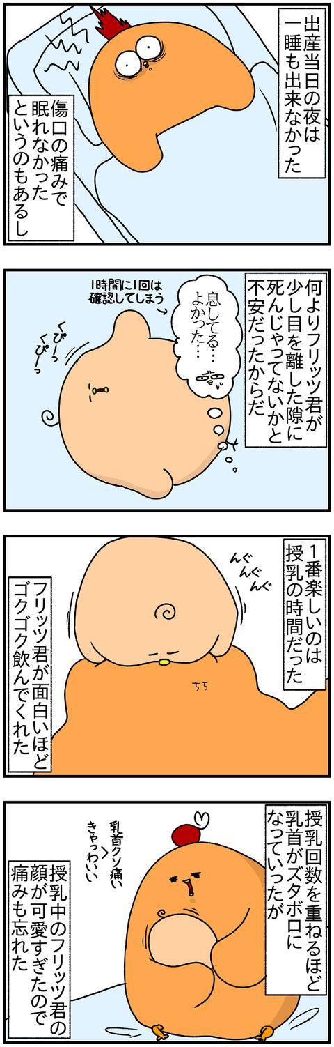 出産レポ⑱1