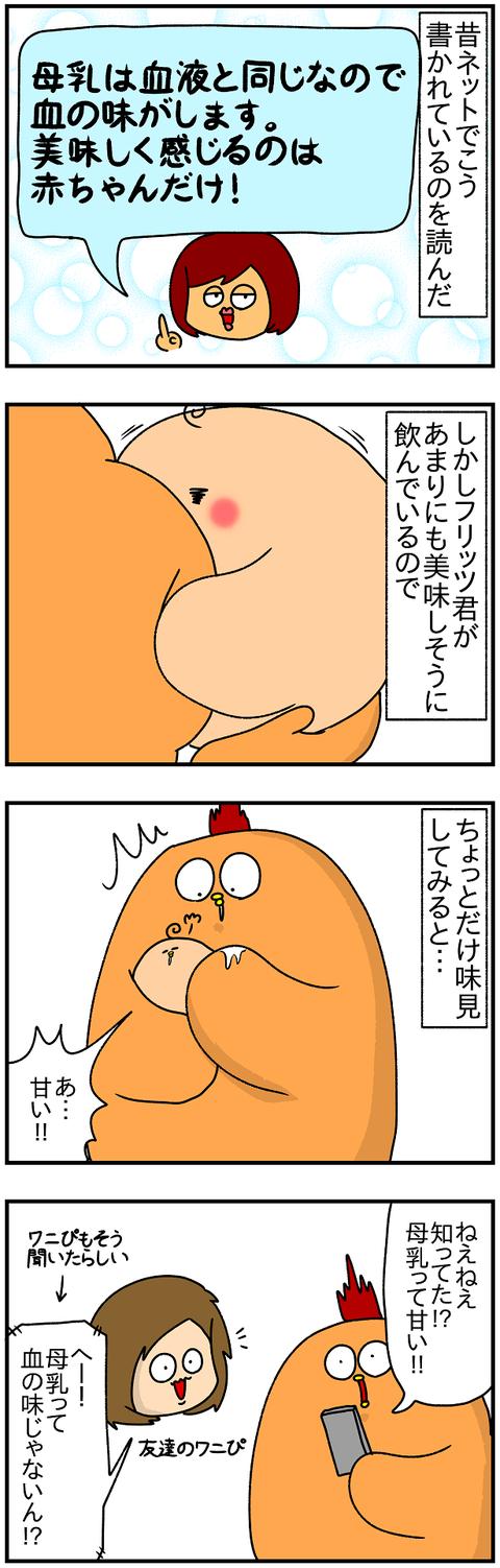 粉ミルク1