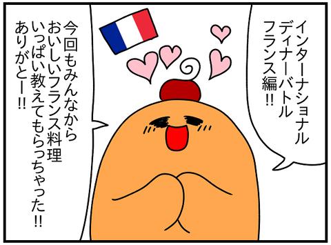 2470.ディナーバトル仏①3