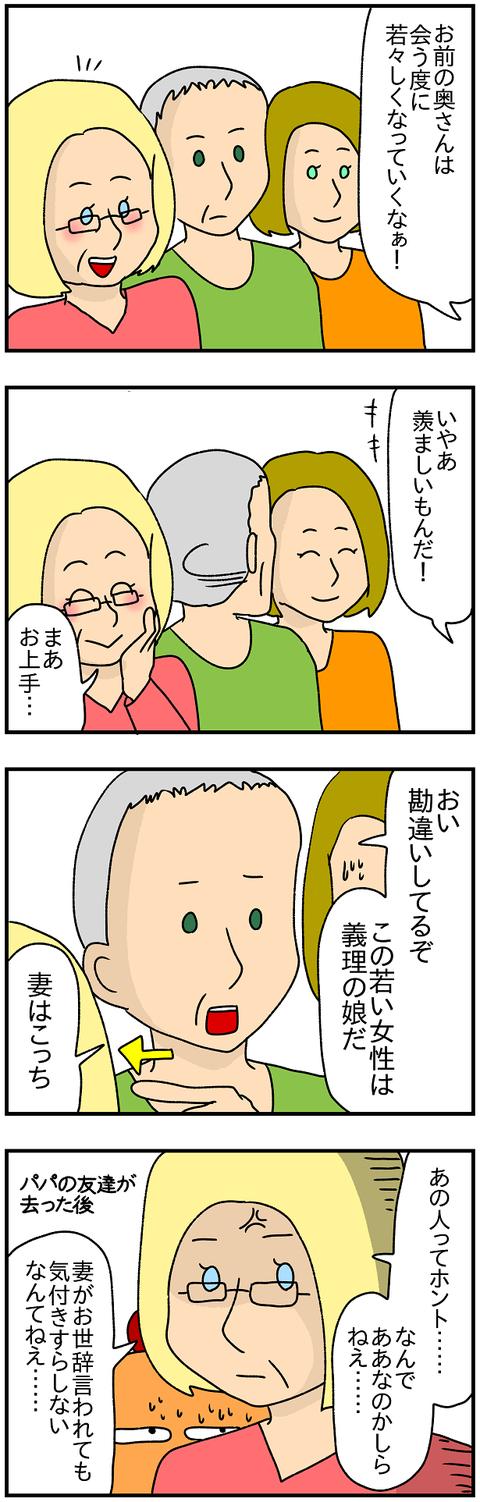 445.お世辞2