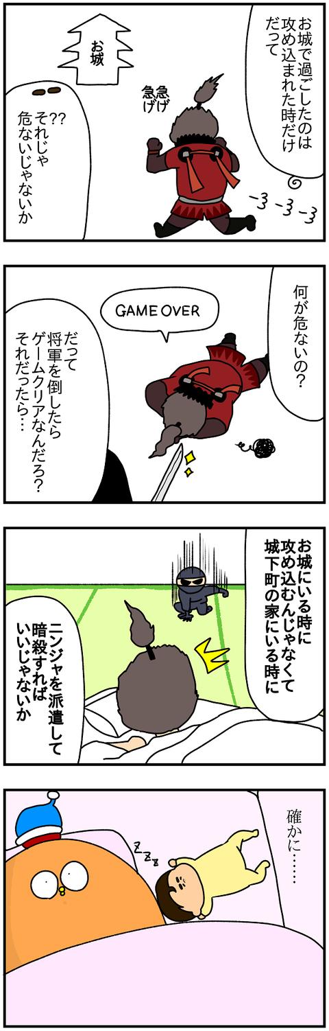 741.日本レポ542