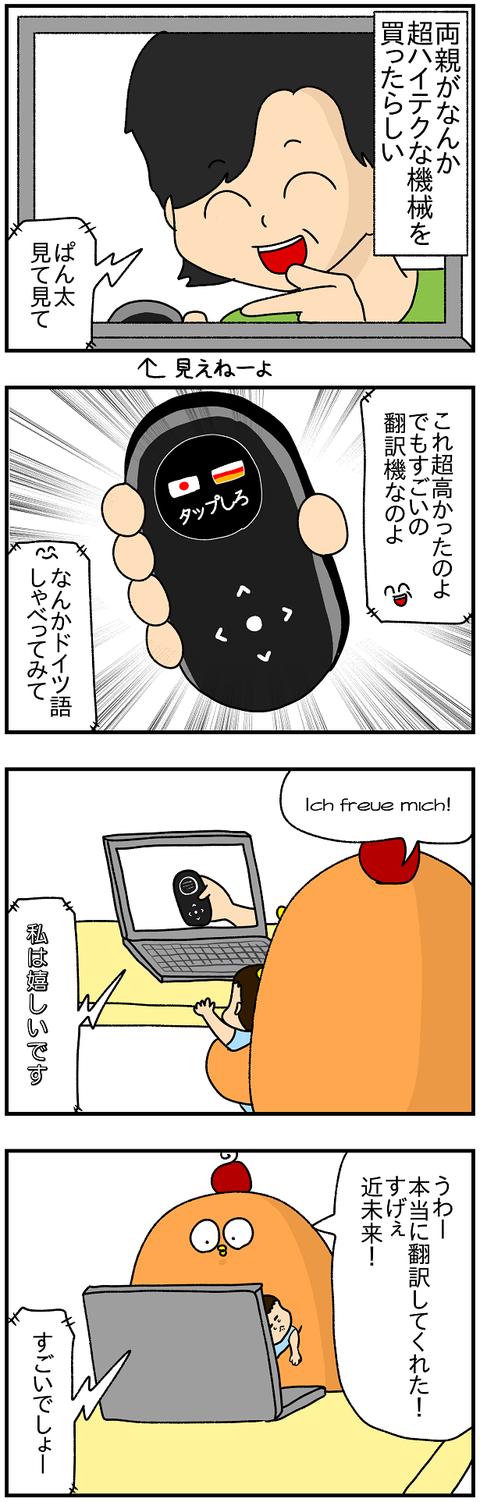 461.翻訳機1