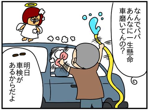 811.車検3