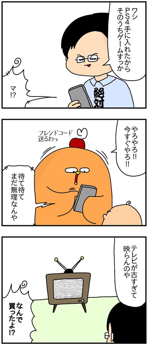 878おまけ.PS4