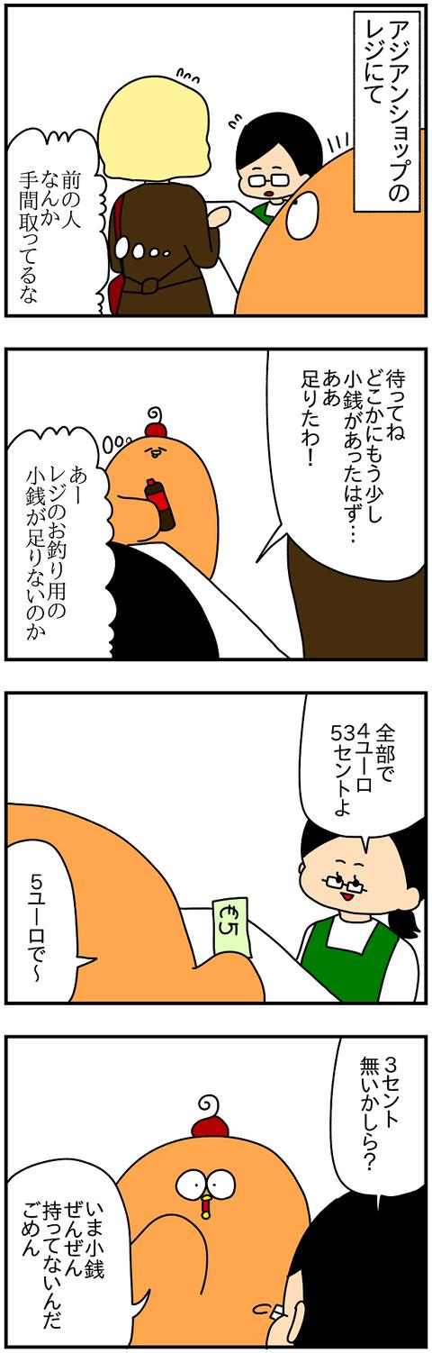 2043.7円1