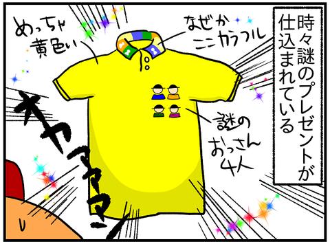 クソダサシャツ3