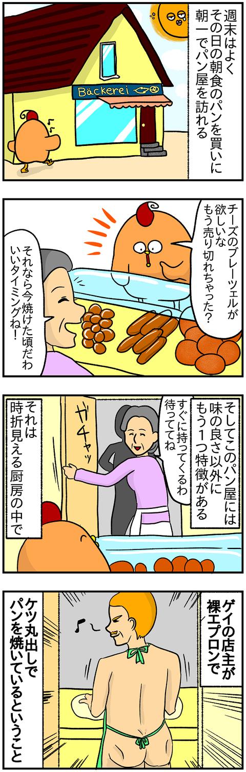 ゲイのパン屋2