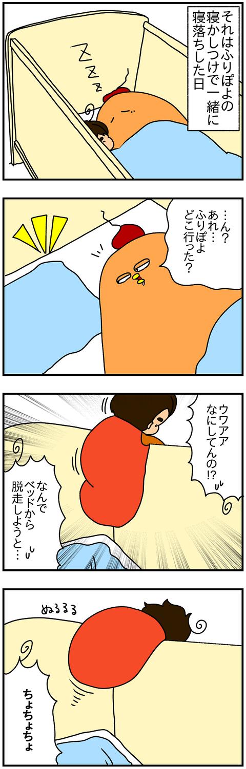 2348.落よぽよ1