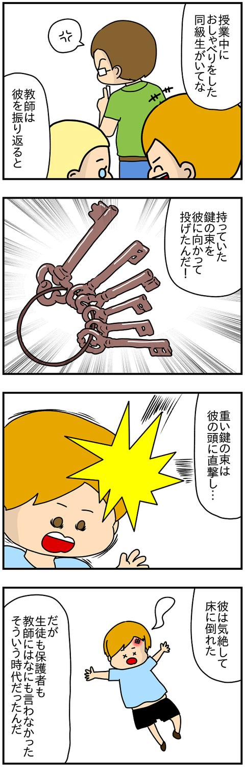 909おまけ.鍵束
