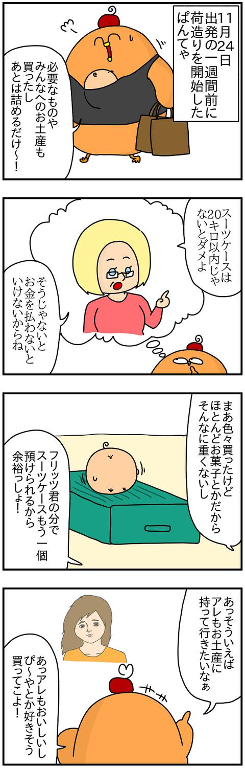680.日本レポ①1