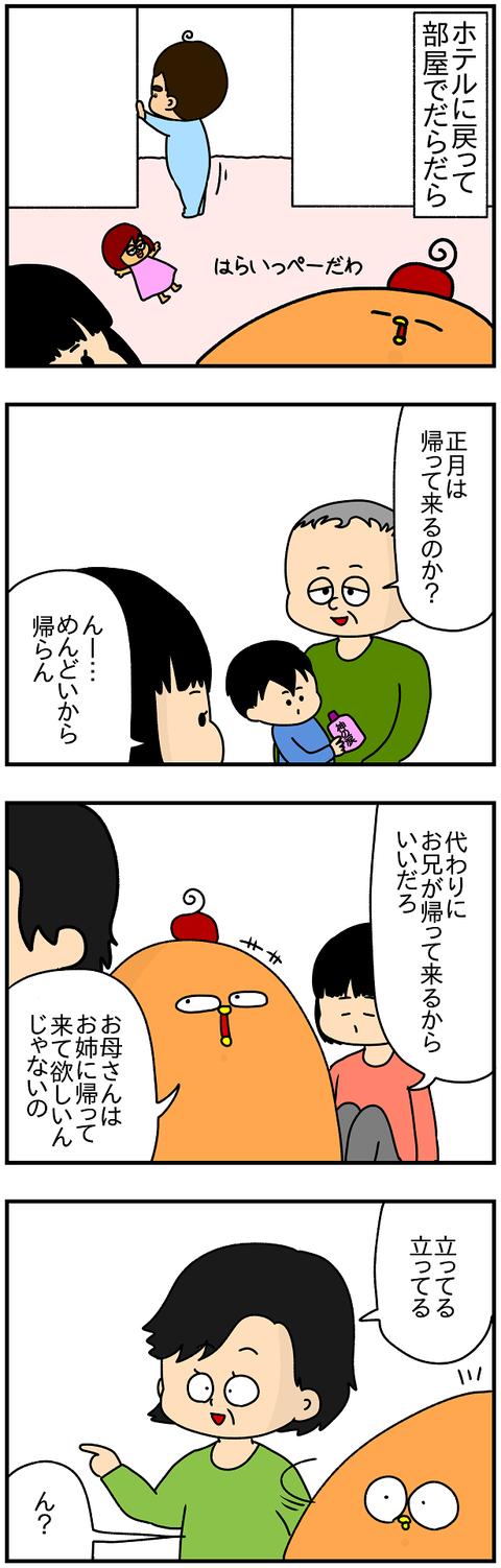 784.日本レポ901