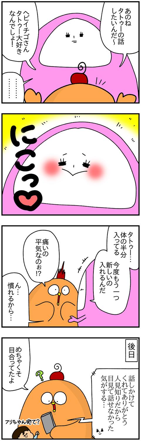 773.日本レポ822