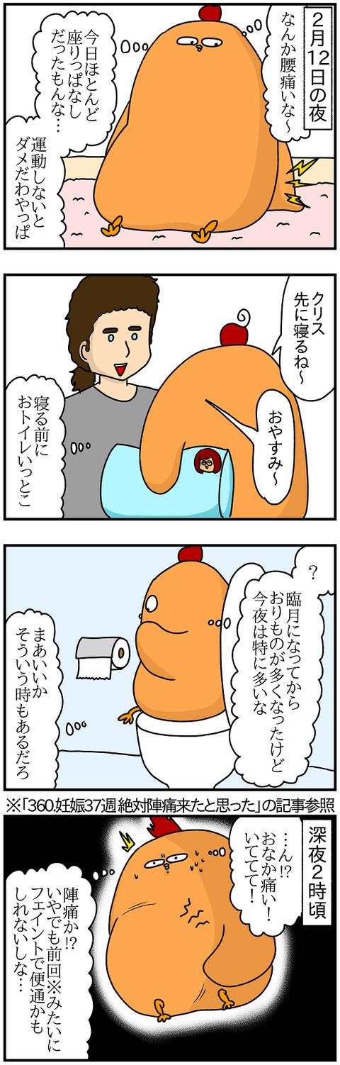 出産レポ②1