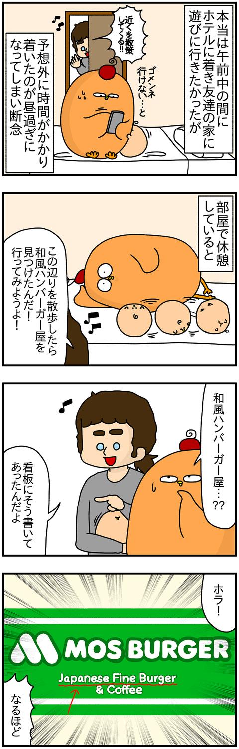 695.日本レポ⑭1