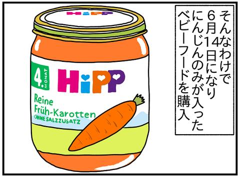 501.離乳食①3