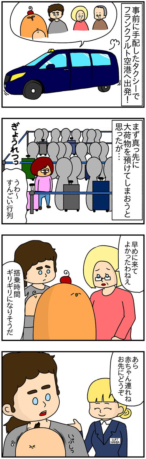 683.日本レポ④1