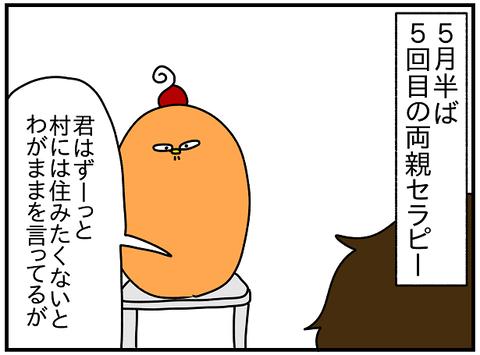 2278続き.セラピー141