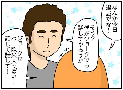 ジョーク3