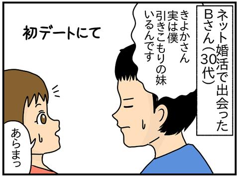 519.きよか②3