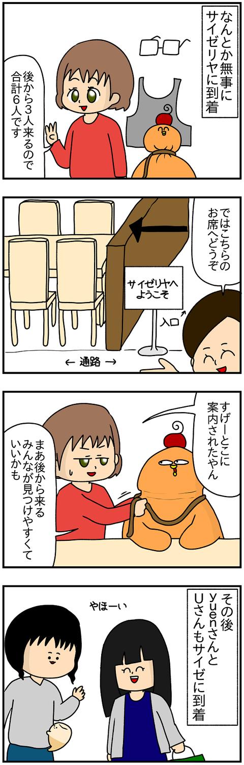 764.日本レポ741