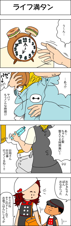 ライフ①1