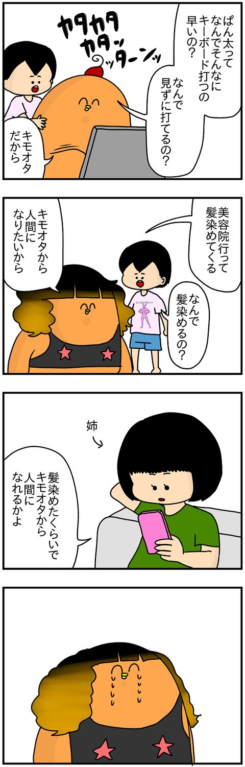 942おまけ.キモオタ