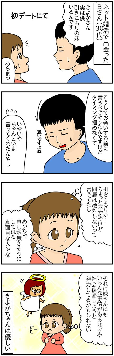 519.きよか②1