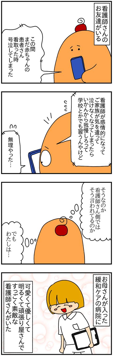 2336.泣く①1