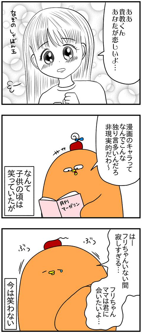 2064おまけ.少女漫画