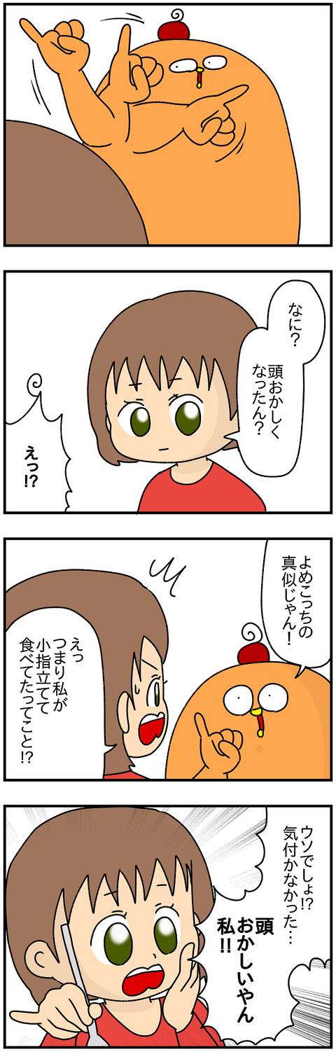 765.日本レポ75