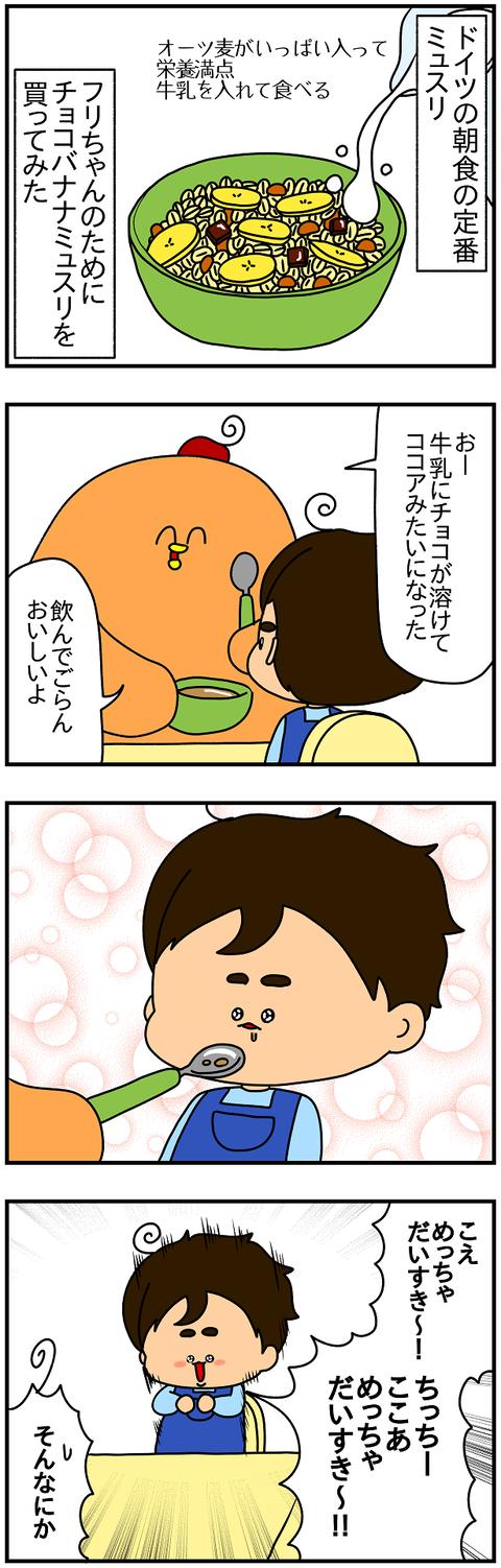 2189おまけ.だいすき