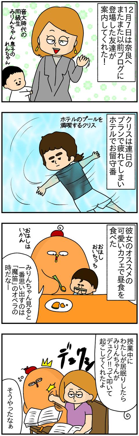 726.日本レポ㊷1
