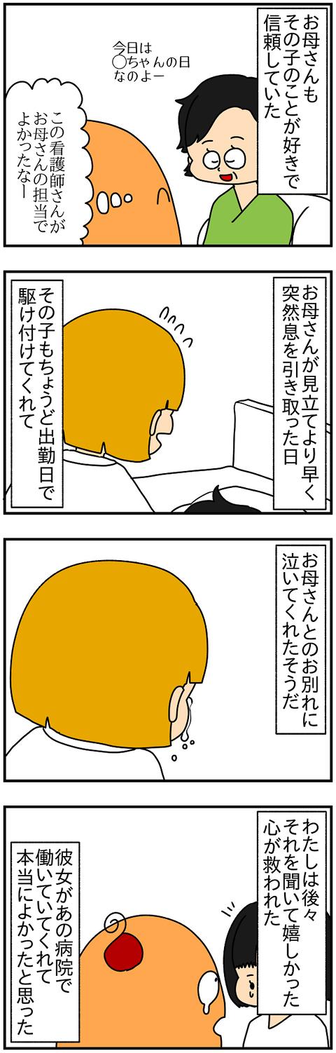 2336.泣く①2