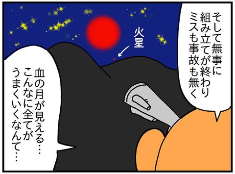 524.血の月3